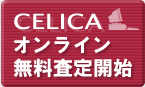 CELICAオンライン無料査定開始
